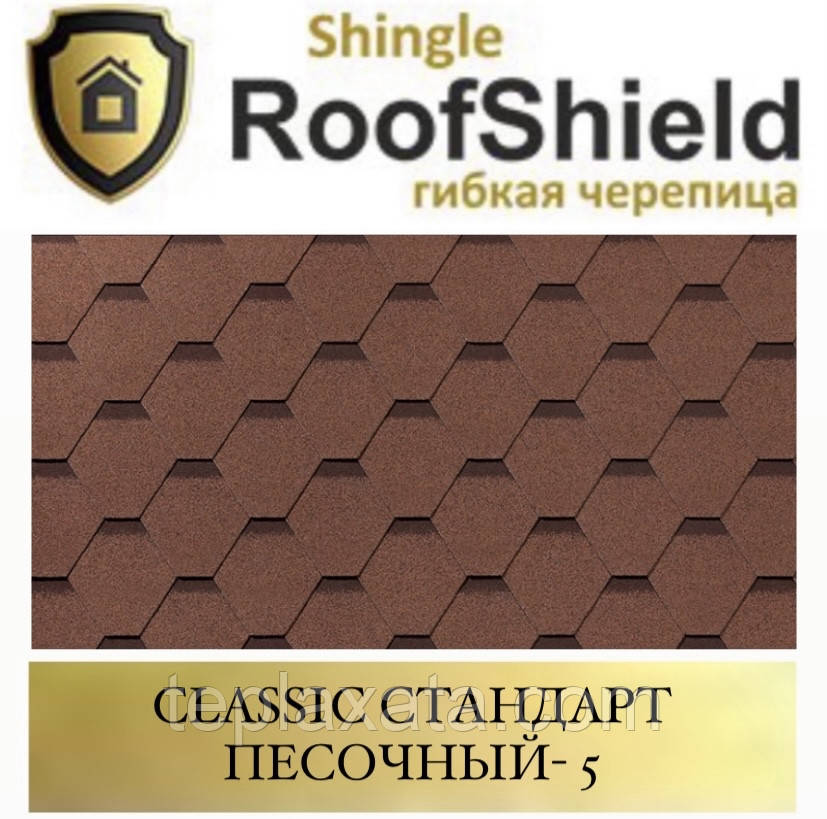 ROOFSHIELD Стандарт Класік 5 Пісочний