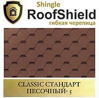 ROOFSHIELD Стандарт Класік 5 Пісочний, фото 1