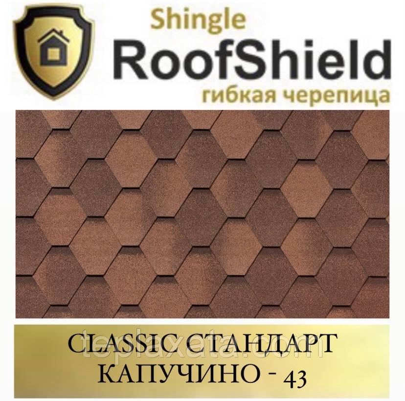 ROOFSHIELD Класик Стандарт 43 Капучіно