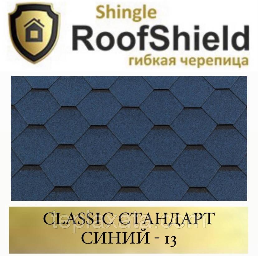 ROOFSHIELD Класик Стандарт 13 (синій)