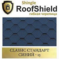 ROOFSHIELD Класик Стандарт 13 (синій), фото 1
