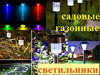 Садовые газонные светильники на солнечных батареях