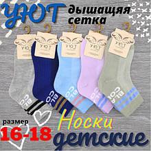 """Шкарпетки дитячі """"Напис"""" сітка """"ЗАТИШОК"""" (Китай) ВМ розмір 4-8, асорті, 30030789"""