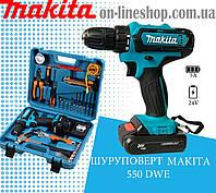 Шуруповерт Makita 550 DWE (24V 5.0AH) с набором инструментов шуруповерт макита