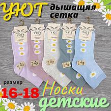 """Шкарпетки дитячі """"Ромашка"""" сітка """"ЗАТИШОК"""" (Китай) ВМ розмір 4-8, асорті, 30030783"""