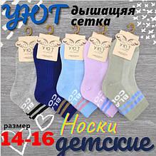 """Шкарпетки дитячі """"Напис"""" сітка """"ЗАТИШОК"""" (Китай) ВМ розмір 1-4, асорті, 30030788"""