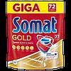 Таблетки для посудомийної машини Somat Gold 72 таб