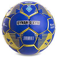 Футбольный мяч Динамо Киев синий