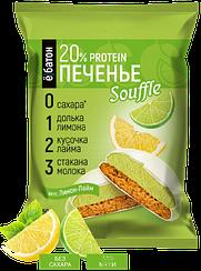 Протеиновое печенье Souffle Ё|батон Лимон-Лайм (50 грамм)