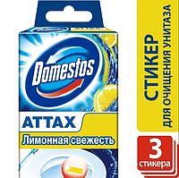 Стікер для очищення унітазу Domestos Лимонна Свіжість 3 х 10 г