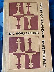 Становление шахматного этюда Ф.С.Бондаренко