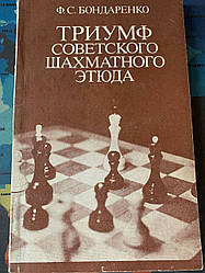 Триумф советского шахматного этюда Ф.С.Бондаренко