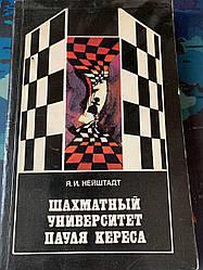 Шахматный университет Пауля Кереса - Я.И.Нейштадт - 1982г