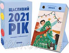 Настольный календарь отрывной Мой счастливый год  (УКР)
