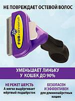 Фурминатор для кошек short Hair 6.5 см. FURminator Elit c кнопкой FD