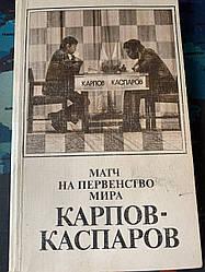 Матч на первенство мира Карпов-Каспаров - Ю.Л.Авербах, М.Е.Тайманов - 1986г