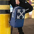 Стильний рюкзак міський OFF WHITE, оф вайт. Синій, фото 3