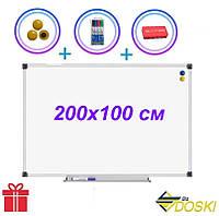 Офисная доска магнитно-маркерная 200х100 см сухостираемая в алюминиевом профиле (Doski.biz)