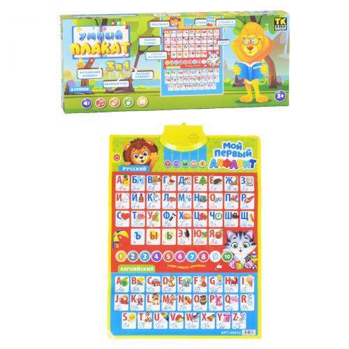 """Інтерактивна іграшка """"Розумний плакат російською"""", 20932"""