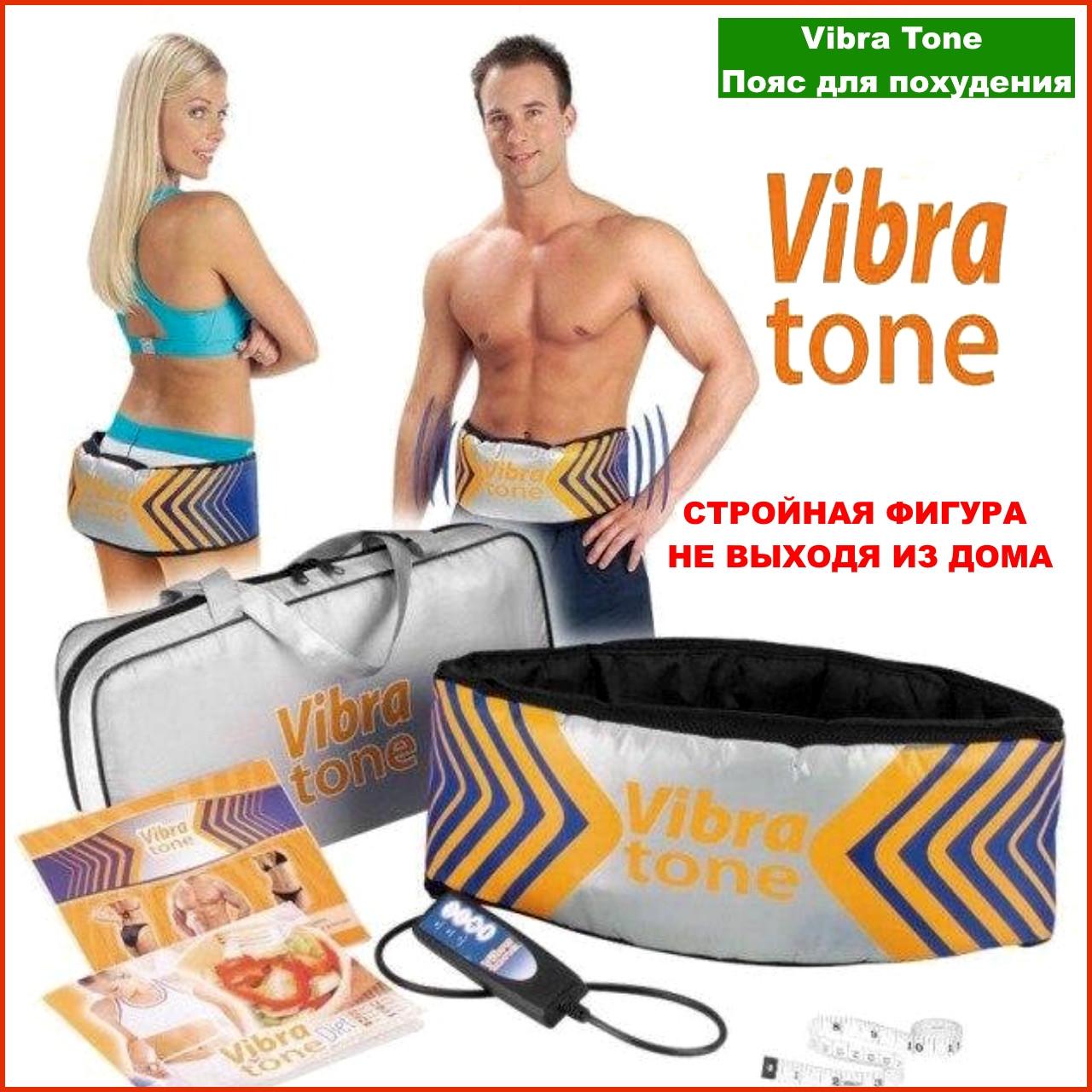 Пояс для похудения Vibra Tone Вибромассажер Массажный пояс Вибратон Антицелюлитный эффект