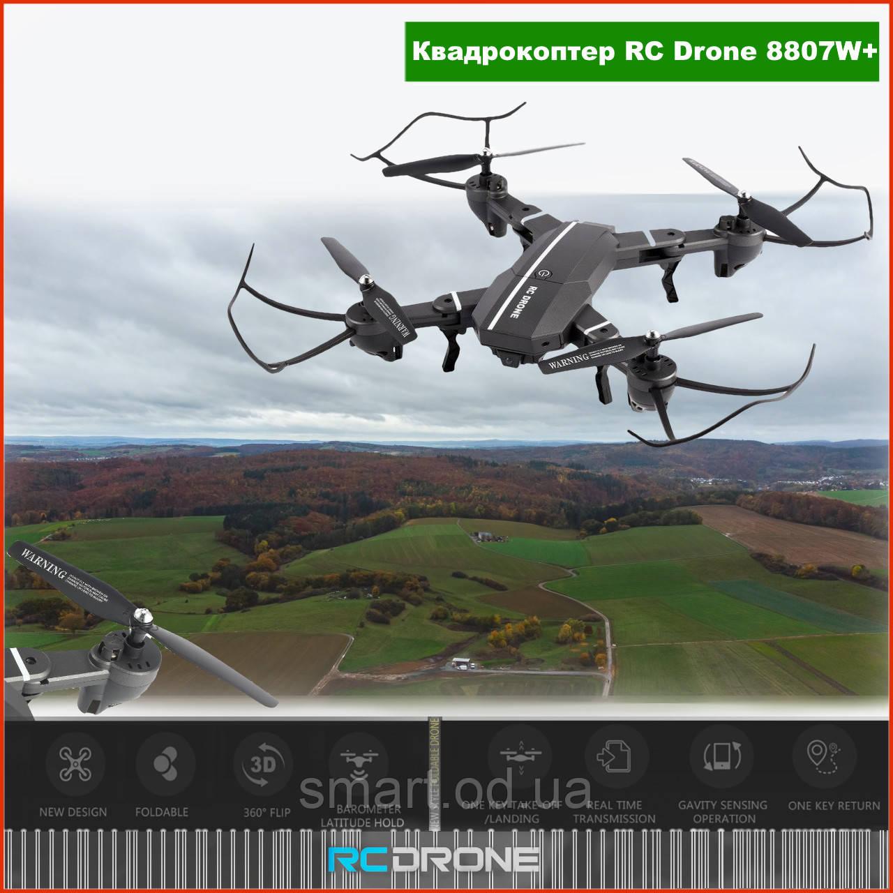 Квадрокоптер дрон RC Drone 8807W+ с дистанционным управлением и WiFi HD камерой 720P авто безголовый режим