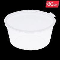 Соусник одноразовый с крышкой для соуса и крема 80 мл 70 шт