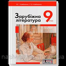 Зарубіжна література. Підручник для 9 класу (Ковбасенко Ю. І., Ковбасенко Ст. Л.) Літера