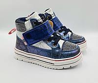 Ботинки Clibee для девочек 23-28р.
