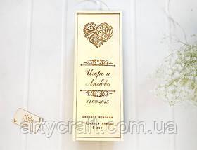 "Деревянная коробка для вина ""Капсула времени ""Сердце"""" с именами 35х13х13 см Светлое дерево"