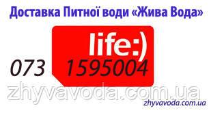 Для удобства  абонентов лайф теперь доступен номер лайф 073 1595004
