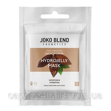 Маска гидрогелевая Cacao Power, Joko Blend, 20 г