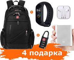 """Мужской рюкзак Swissgear 8810 + 4 подарка, 35 л, 17"""""""