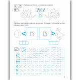 Прописи з наліпками Цифри та знаки для дітей 4-6 років Авт: Алліна О. Вид: Торсінг, фото 4
