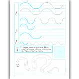 Прописи з наліпками В лінійку для дітей 4-6 років Авт: Фісіна А. Вид: Торсінг, фото 3
