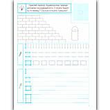 Прописи з наліпками В лінійку для дітей 4-6 років Авт: Фісіна А. Вид: Торсінг, фото 2