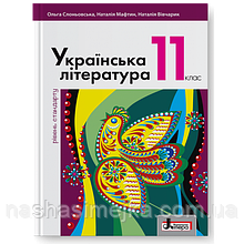Українська література (рівень стандарту). Підручник для 11 класу (Слоньовська О.В., Мафтин Н.В.) ТОВ Літера