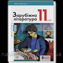 Зарубіжна література (рівень стандарту). Підручник для 11 класу (Ковбасенко Ю. І.) ТОВ Літера