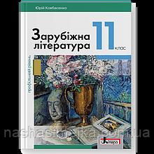 Зарубіжна література (профільний рівень). Підручник для 11 класу (Ковбасенко Ю. І.) ТОВ Літера
