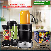 Кухонный блендер NutriBullet RX 1700W фитнес-блендер - Пищевой экстрактор / комбайн / Измельчитель реплика