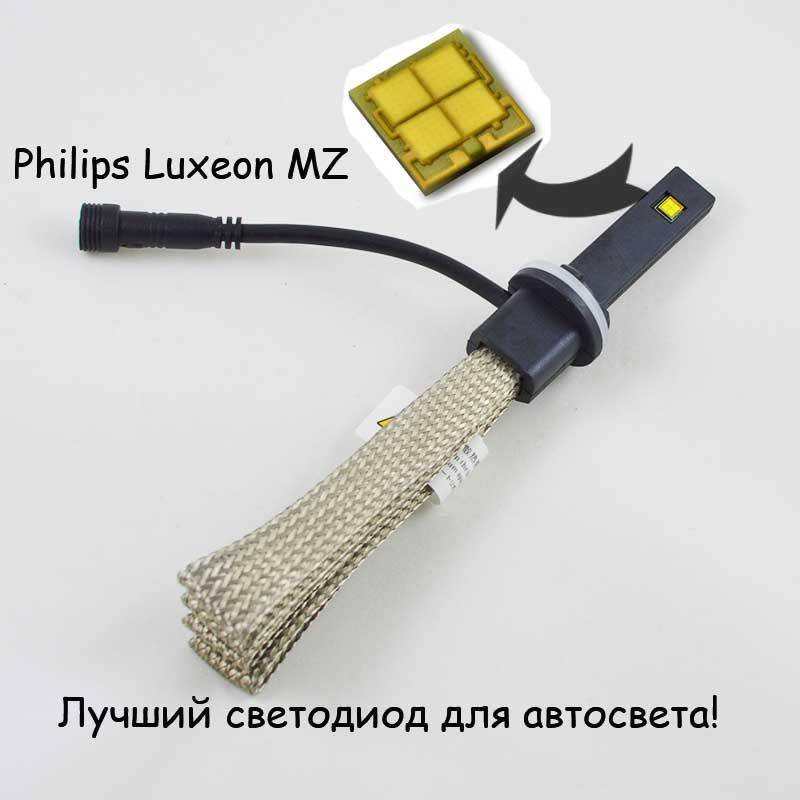 Комплект светодиодных ламп G5 с цоколем Н27/2 (881) Luxeon MZ в противотуманные фонари, 3000 Люмен/комплект