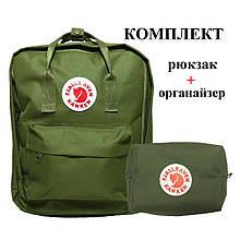 Комплект рюкзак сумка + органайзер Fjallraven Kanken Classic канкен класик Хаки haki ViPvse