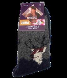 Шкарпетки термо ангора і шерсть з махрою розмір 36-41 темно-сині