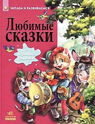 Читаем и развиваемся. Любимые сказки арт. Р900718Р ISBN 9786170914743