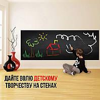 Набор для детского творчества грифельная Доска наклейка для рисования мелом стикер пленка 200х60 см 5 мелков