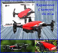Мини квадрик дрон, Карманный квадрокоптер с камерой на дистанционном управлении со светодиодной подсветкой