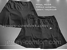 Юбка шорты женская эластан. Юбка для тенниса.Черная