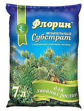 Субстрат Флорин для хвойных 7 л, Киссон Украина