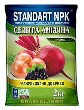 """Комплексное минеральное удобрение селитра аммиачная 2 кг, """"Агрохимпак"""", Украина"""