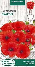 Насіння квітів Мак Скарлет 0,2 г, Насіння України