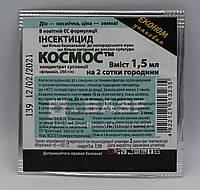 Космос 1,5мл/2сот Інсектицид (фіпроніл, 250г/л)
